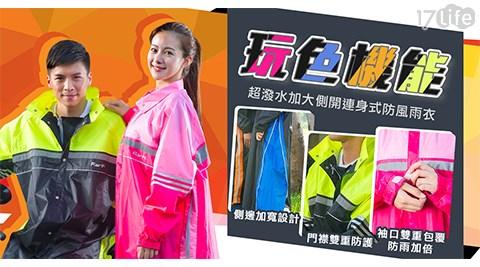 超潑水加大側開連身式防風雨衣