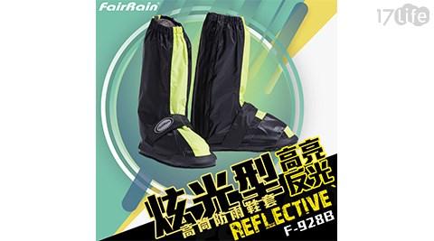 雨鞋套/飛銳/鞋套/厚底/防雨/雨鞋/雨