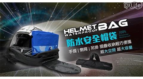 防水安全帽袋-一般型