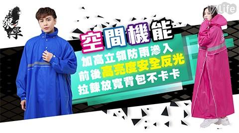 RainX/素色/半開/側開/雨衣/RX-1103/雨具/雨天/防水/防潑