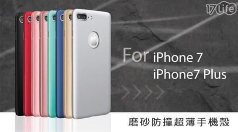 平均每入最低只要128元起(含運)即可享有iPhone 6/6S/7/7Plus磨砂防撞超薄手機殼1入/2入/4入/8入,多色任選。