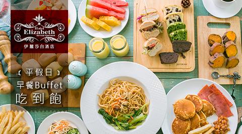 伊麗莎白酒店-平假日早餐Buffet吃到飽/吃到飽/早餐/中式/西式/Buffe/平假日