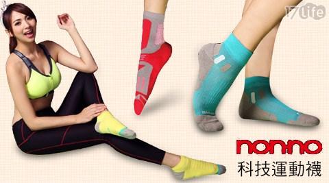 平均每雙最低只要99元起(含運)即可購得【nonno儂儂】科技運動襪系列2雙/6雙/12雙/24雙,多款多色可選。