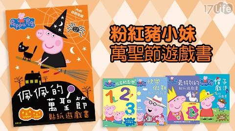 萬聖節/粉紅豬小妹/遊戲書/佩佩豬/學習/書