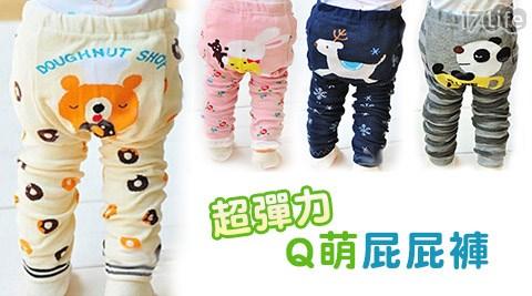 彈力/屁屁褲/包屁褲/嬰兒/幼兒/嬰兒服/童裝