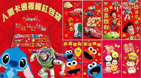 人氣/卡通/授權/紅包袋/過年/紅包/新年