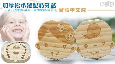 加厚/松木/造型/乳牙盒/保存盒/彌月/乳牙