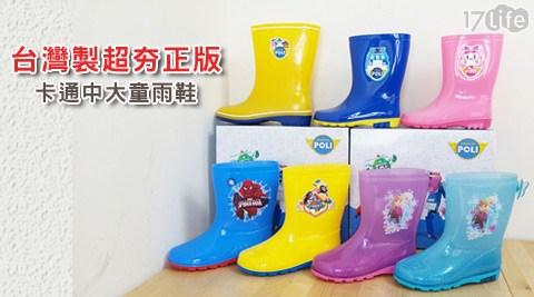 平均最低只要499元起(含運)即可享有台灣製超夯正版卡通中大童雨鞋:1入/2入/4入,多款多尺寸!