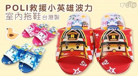 平均每雙最低只要129元起(含運)即可購得救援小英雄波力(POLI)台灣製正版授權室內拖鞋1雙/2雙/4雙,款式:波力/羅伊/安寶,尺寸:16號/18號/20號/22號。