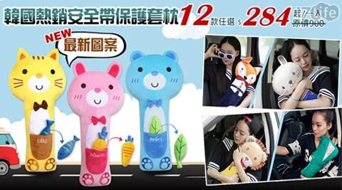 韓國熱銷安全帶保護套枕/安全帶/保護套枕