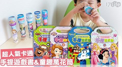 卡通/手提遊戲書/遊戲書/童趣/萬花筒/學習/玩具