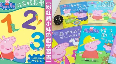 粉紅豬小妹/遊戲書/學習書/遊戲/學習/貼紙/童書