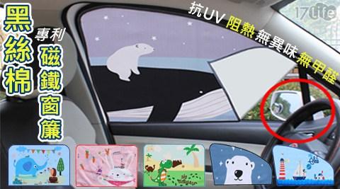專利車用黑絲棉抗UV磁鐵窗簾  任選1組 共