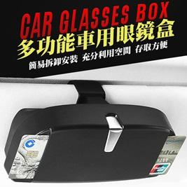 多功能車用眼鏡盒