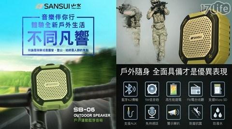 【SANSUI山水】戶外運動藍芽喇叭SB06