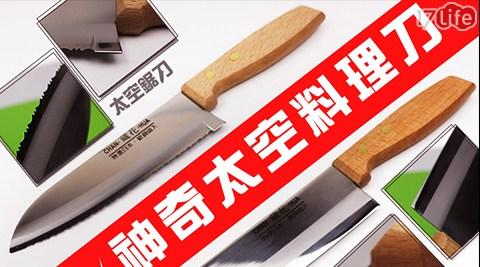 日本/銀/鋼材/台灣/神奇/太空/料理刀/廚具