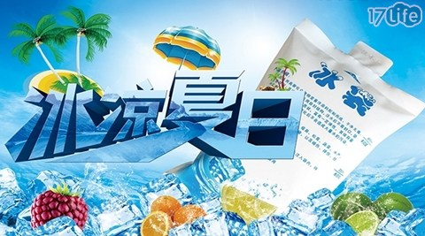 加厚/400ml/保冰/注水/冰袋