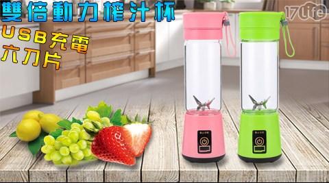 果汁機/USB充電式六刀片雙倍動力榨汁杯/果汁杯/USB/充電式/榨汁杯