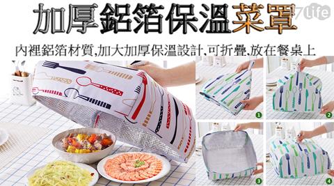 加厚鋁箔保溫菜罩(特大)