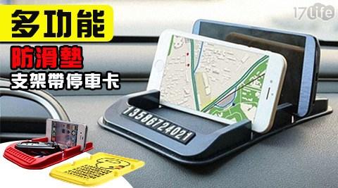 多功能/防滑墊/支架/停車卡