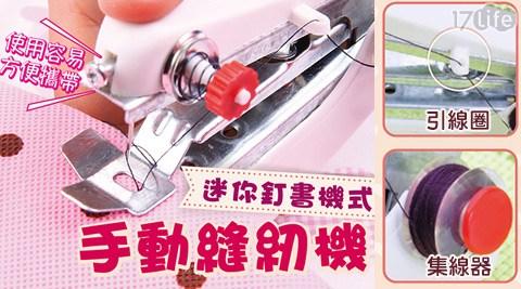 迷你/手動/便攜式/縫紉機/迷你手動便攜式縫紉機/便攜式縫紉機