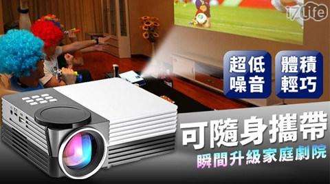 只要2480元起(含運)即可購得原價最高4990元家用/戶外迷你手機連接可攜投影機系列:(A)投影機1台,內含:投影機+遙控器+變壓器+說明書+AV線/(B)投影機+布幕超值組1組,內含:投影機+遙控器+變壓器+說明書+AV線+84吋投影布+收納包+mhl線+vga線+hdmi線+三腳架。