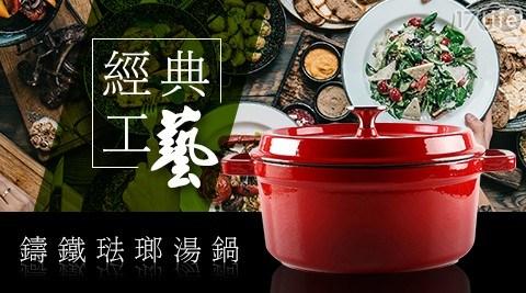 HOLA/鑄鐵/琺瑯/湯鍋