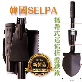 韓國SELPA攜帶式迷你折疊鐵鍬帶指南針