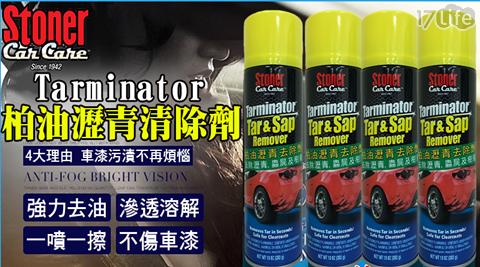 史東樂/STONER/Tarminator/柏油/瀝青/清除劑/洗滌劑/洗車/打蠟/柏油瀝青清除劑