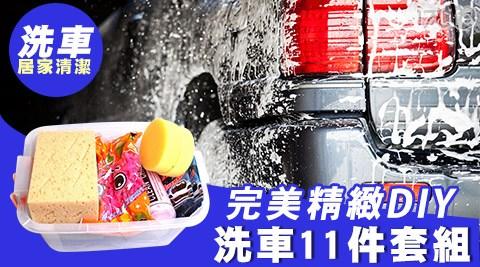 完美精緻DIY洗車11件套組/DIY/洗車/車用/汽車/機車/清潔/打掃