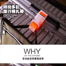 多功能實用便攜掛帶/彩色便攜行李束帶