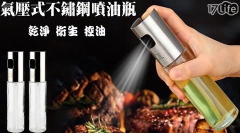 氣壓式/噴油瓶/不銹鋼/噴油/減肥/少油/健康/氣炸