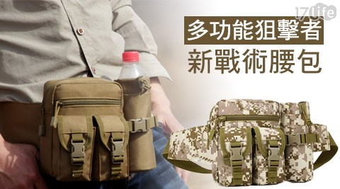 多功能狙擊者新戰術腰包(分離式軍用水壺腰包)