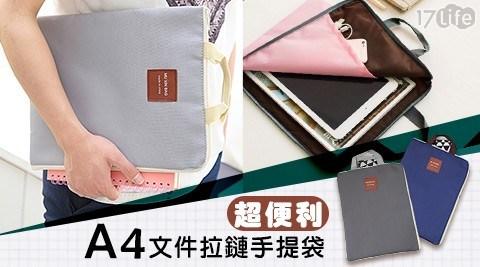 超便利A4文件拉鏈手提袋/A4/收納/手提袋/文件/A4收納/文件收納/收納袋