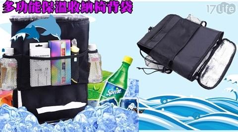 多功能保溫收納椅背袋/收納/保溫/保冰
