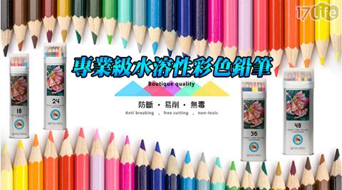 專業級/水溶性/彩色/鉛筆/18色/24色/36色/48色/畫筆/畫畫/開學季/學童/孩童/繪畫/筆