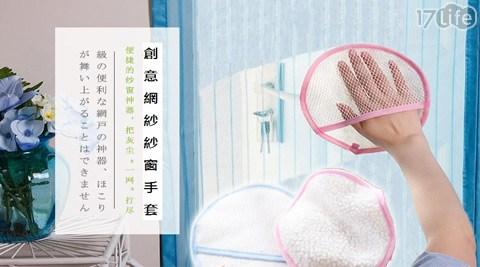 家事達人必備.網紗紗窗清潔手套(1組2入)
