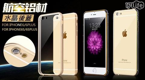 APPLE/Iphone/手機殼/手機邊框/鋁合金手機殼/防震手機殼/水晶手機殼/後蓋手機殼