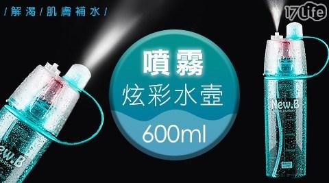 水瓶噴霧兩用水壺/水壺/水瓶/400ml/600ml