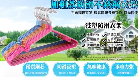 不銹鋼覆膜防滑衣架/衣架/防滑衣架/覆膜/不銹鋼/防滑