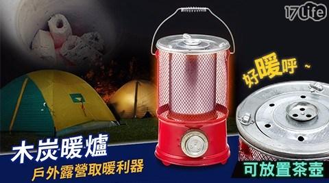 戶外/露營木炭暖爐/木炭暖爐/露營/暖爐/取暖/照明/保暖/煮水/保溫