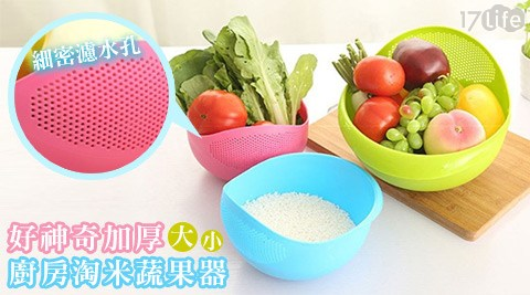 好神奇/加厚/廚房/淘米/蔬果器/洗米/洗蔬菜
