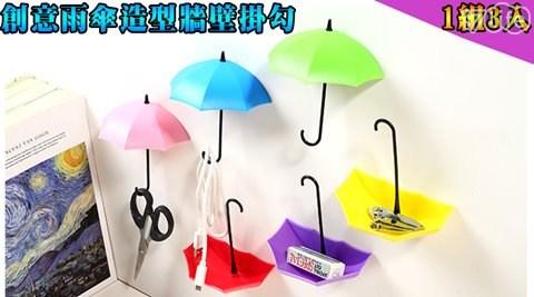 創意雨傘造型牆壁掛勾/創意/雨傘/掛勾/牆壁/掛
