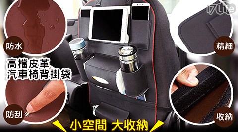 高檔皮革/汽車椅背/掛袋/汽車置物