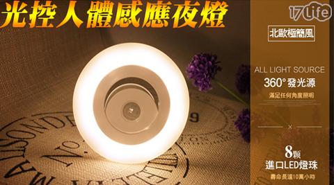 光控/人體/感應/夜燈