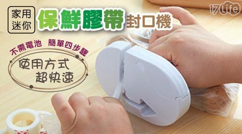 家用迷你保鮮膠帶封口機X1(加贈5捲膠帶)