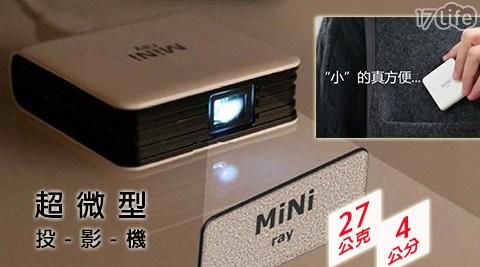 平均最低只要4,875元起(含運)即可享有【MINIRAY】超微型投影機平均最低只要4,875元起(含運)即可享有【MINIRAY】超微型投影機:1入/2入。