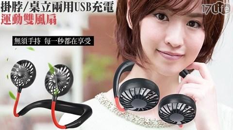 USB風扇/肩頸扇/頸扇/小風扇