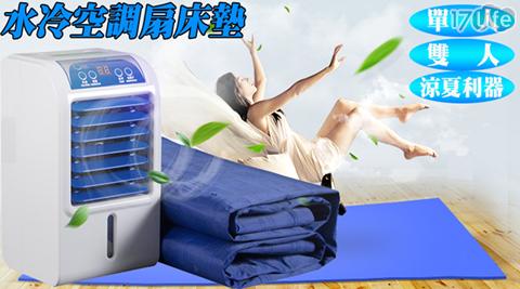朗慕/負離子/水冷空調/床墊