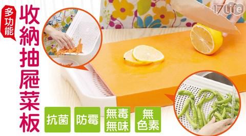 廚房收納抽屜多功能瀝水砧板